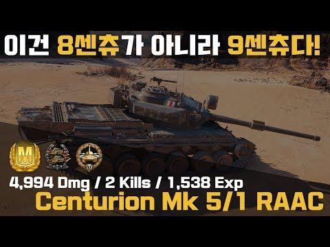 [월드오브탱크][Centurion 5/1 RAAC] 9티어 때려잡는 8티어 프리미엄 전차