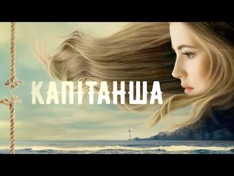 Сериал Капитанша - скоро на канале Украина