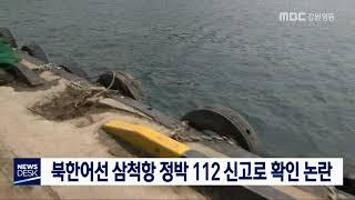 삼척항 정박한 北 어선 112신고로 확인 논란