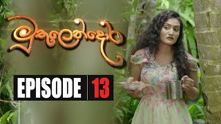MuthuLenDora | Episode 13 29th January 2020
