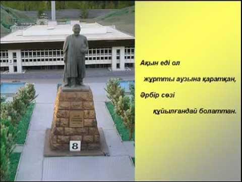 Презентация: Абай Кунанбаев - прочее, презентации