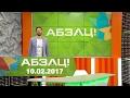 Абзац Выпуск 10 02 2017 mp3