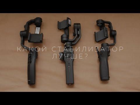 Moza Mini Mi | Smooth 4 | Osmo mobile - какой стабилизатор лучше?