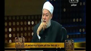 #والله_أعلم | د. علي جمعة: عرش الرحمن ساقه في جنة الفردوس