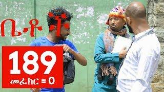 Betoch  Drama -  Part 189 (Ethiopian Drama)