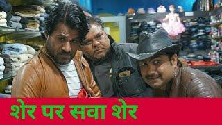शेर पर सवा शेर। मगा राम थाणादार कॉमेडी। Rajasthani Hariyanvi Comedy. By DD Dadhich