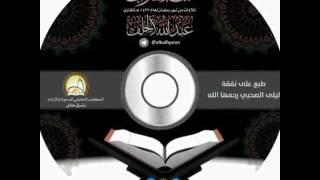 الإصدار القرآني (ربيع القلوب ) للقارئ عبدالله الخلف