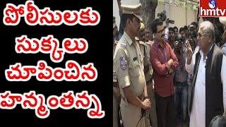 పోలీసులకి వాతలు పెట్టిన హన్మంతన్న | V Hanmantha Rao Strongly Warns Police | Jordar News