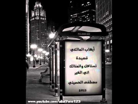 الشاعر أيهاب المالكي تستاهل واتمنالك اني الخير2012.wmv Music Videos