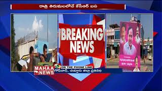 CM KCR Reached To Renigunta Airport | KCR Tirupati Visit | MAHAA NEWS