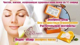 Видеообзор 10 Magic Quick Mask Skin79 экспресс маски