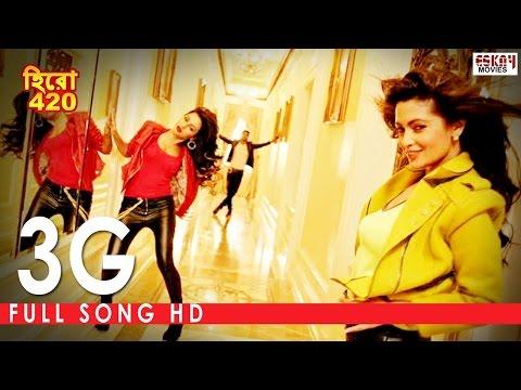 3G Song | Hero 420 | Bengali Movie | Om | Riya | Nusraat | Eskay | 2016