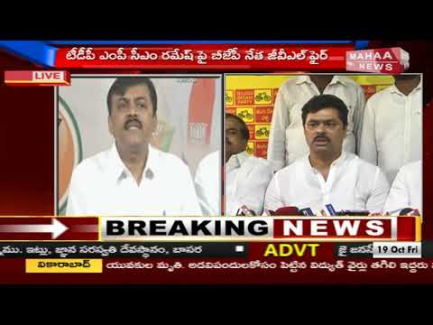 GVL Vs CM Ramesh || BJP MP G. V. L. Narasimha Rao Comments On AP CM | Mahaa News