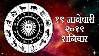 19 JANUARY 2019 | Today Horoscope | Daily Bhavishya | Daily Astrology