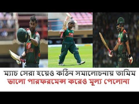 ম্যাচ সেরা হয়েও কঠিন সমালোচনায় পড়তে হলো তামিম ইকবালকে | Bd cricket news 2018