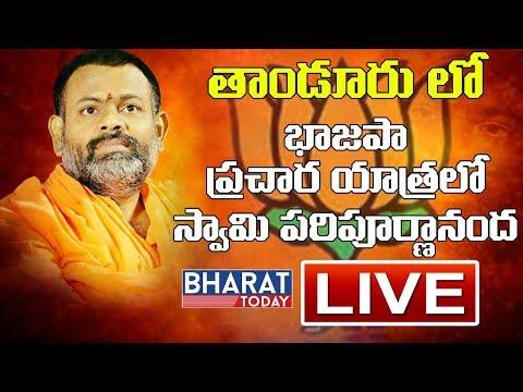 Swami Paripoornananda Tandur Bahiranga Sabha Live | BJP Election Campaign Tandur Live | Tandur Live