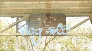 【是JJ啊】Vlog #03:京都生活 | 这是一个伪游记 | 嵐山|四条河原町|小笼包