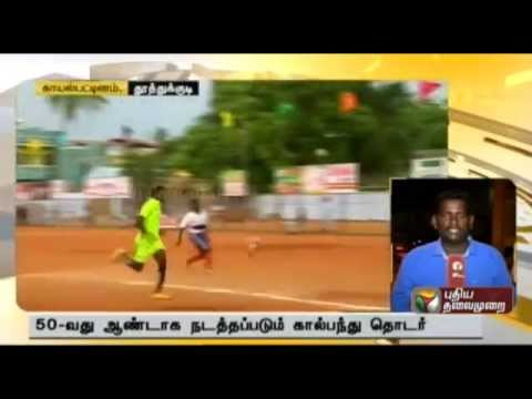 All India level Football competition at Tuticorin