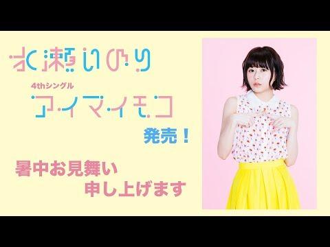 「2017 水瀬いのり 暑中見舞い」 (08月09日 09:15 / 9 users)