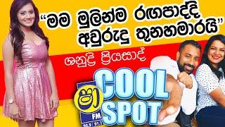 SHANUDRI PRIYASAD | SHAA FM COOL SPOT