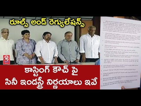 Casting Couch Committee Rules & Regulations For Women Safety In Tollywood Industry | V6 News