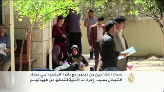 معاناة نازحي نينوى مع دائرة الجنسية بقضاء الشيخان