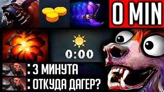 КУПИЛ ФЕЙЗЫ И АЕГИС ДО КРИПОВ | URSA DOTA 2