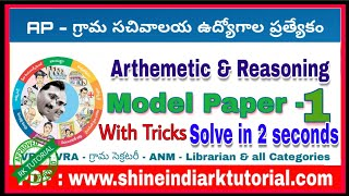 Arithmetic and reasoning|| with tricks and shortcuts  || solve in two seconds || imp for all exams.