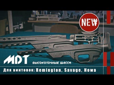 Высокоточные шасси MDT для винтовок Remington, Savage, Howa