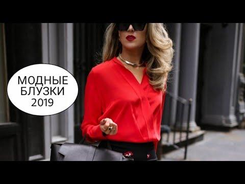 Модные блузки 2019:  которые дополнят ваш гардероб