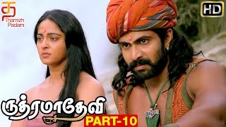 Rudhramadevi Tamil Movie | Part 10 | Rana Finds Out Anushka's Truth | Allu Arjun | Ilayaraja