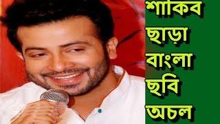 যে কারনে শাকিব ছাড়া বাংলা ছবি অচল হয়ে যাবে !!Shakib Khan!!Bangla Latest News!!!