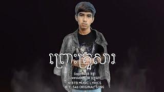 Sad ណាស់ 😢😭 ព្រោះគ្រួសារ Full Song Lyrics - ធុច ចន្ថា, Pros Krosa _ Thoch Chantha: ORIGINAL SONG