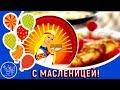 С Масленицей Масленица песни Музыкальное видео поздравление с Великой Масленицей mp3