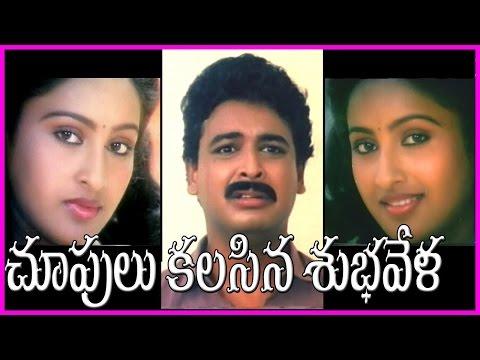 Chupulu Kalasina Subhavela | Full Telugu Movie | Mohan, Naresh Photo Image Pic