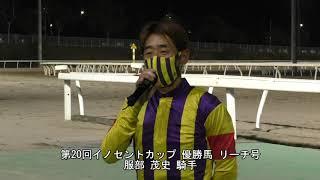 20200924イノセントカップ 服部茂史騎手