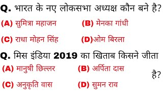 Gk in hindi | Current Affairs 2019 june | rrb ntpc, railway group D, ssc,chsl ,cgl | gk track