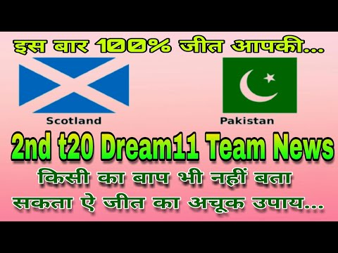 Sco Vs pak Dream11 ||Scotland Vs Pakistan|| 1th t20 match prediction