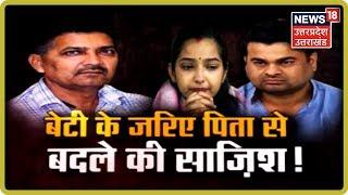 कौन चाहता है... Sakshi Misra के पिता खुदकुशी कर लें? [Sakshi-Ajitesh Love Story] July 16, 2019