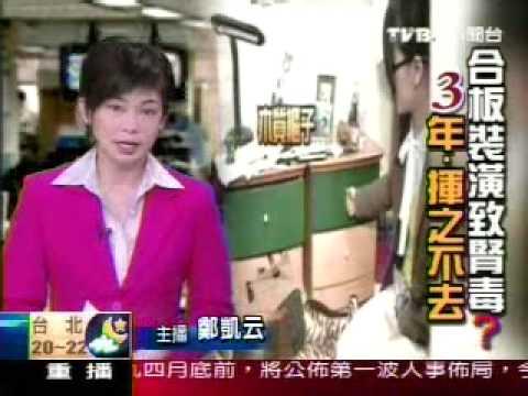 TVBS報導-新屋裝潢,合板裝潢致腎毒.wmv - YouTube