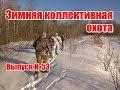 Зимняя коллективная охота, выпуск №53 (UKR)