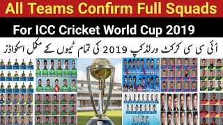 all teams confirm squad for ICC World Cup 2019 | ICC Cricket World Cup 2019 all teams players list