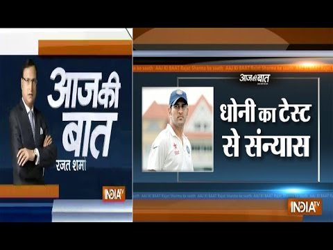 Aaj Ki Baat with Rajat Sharma December 30, 2014: Mahendra Singh Dhoni Retires From Tests
