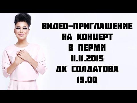Ёлка приглашает на концерт (Пермь, 11 ноября 2015, ДК им. Солдатова, в 19:00)