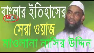 নতুন বাংলা ওয়াজ মাওলানা নাসির উদ্দীন যুক্তিবাদী  Maulana Nasiruddin Juktibadi 2017