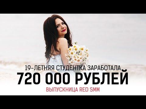 Удалённая работа |  720 000 рублей в 19 лет | История Анастасии Зайчиков