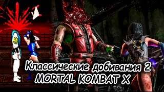 Mortal Kombat X - Classic Fatality Pack 2 compare to MK2 / UMK3