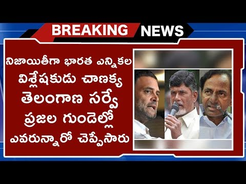 Chanakya Latest Survey On Telangana Elections | Telangana Elections 2018 Survey | TVNXT Hotshot