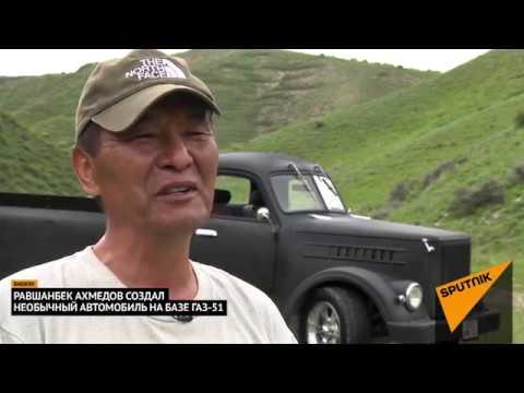 Бишкекчанин собрал пикап из старого ГАЗ-51