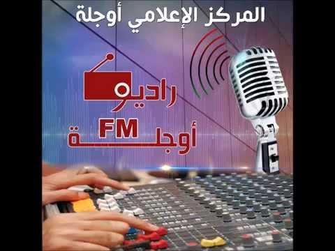 فاصل صباحي 1 - راديو أوجلة إف إم ♥♥ Radio Awjilah FM